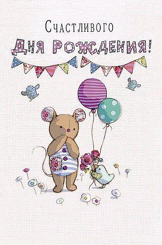 Открытка двойная Счастливого Дня Рождения код Ф 0165.852